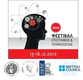 13-16 Δεκεμβρίου, Φεστιβάλ Eπιστήμης και Tεχνολογίας στο Εθνικό ΊδρυμαΕρευνών