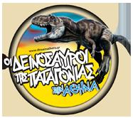 Έκθεση: «Δεινόσαυροι της Παταγονίας» / Exhibition «Dinos inAthens»
