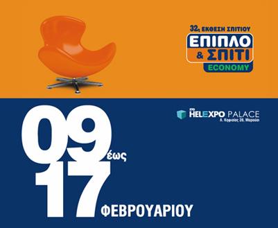 32-ekthesi-spitiou-epiplo-kai-spiti-2013