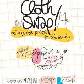 [14.04.13] Cloth Swap byAtenistas