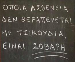 raki-tsikoudia-kritiki