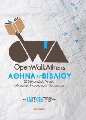 OpenWalkAthens 3: Η Αθήνα του Βιβλίου (Σάββατο15/2)