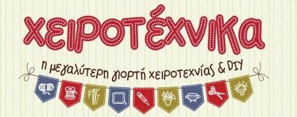ftiaxto_slide