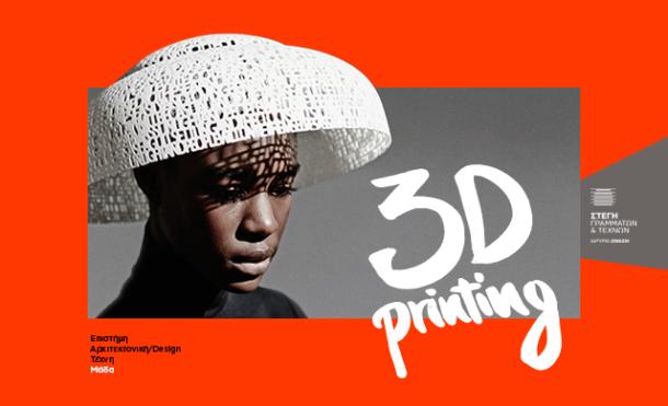 3d_printing_en_lefko