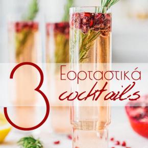 Εορταστικά Signature Cocktails