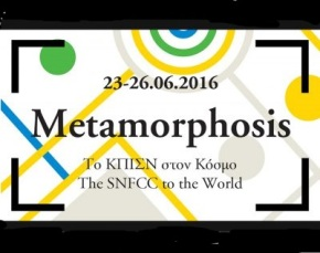 Metamorphosis: Ένα τριήμερο στοΚΠΙΣΝ